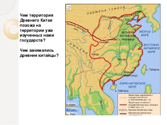 Как выглядели китайские книги? Что общего в письменности Древнего Китая и Древнего Египта?
