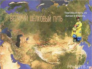 Торговый путь из Китая в Европу.