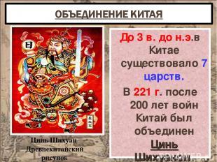 До 3 в. до н.э.в Китае существовало 7 царств. В 221 г. после 200 лет войн Китай