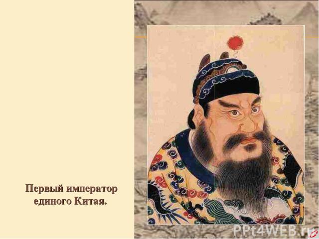 Первый император единого Китая.
