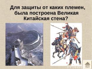 Для защиты от каких племен, была построена Великая Китайская стена?