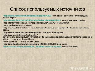 Список используемых источников http://www.mobzvonok.net/zakach.php?id=1321 мелод