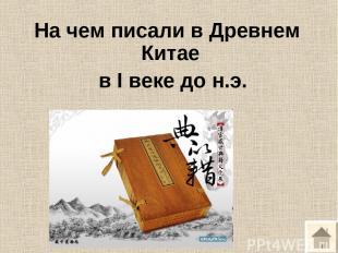 На чем писали в Древнем Китае в I веке до н.э.