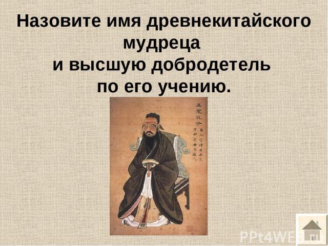 Назовите имя древнекитайского мудреца и высшую добродетель по его учению.