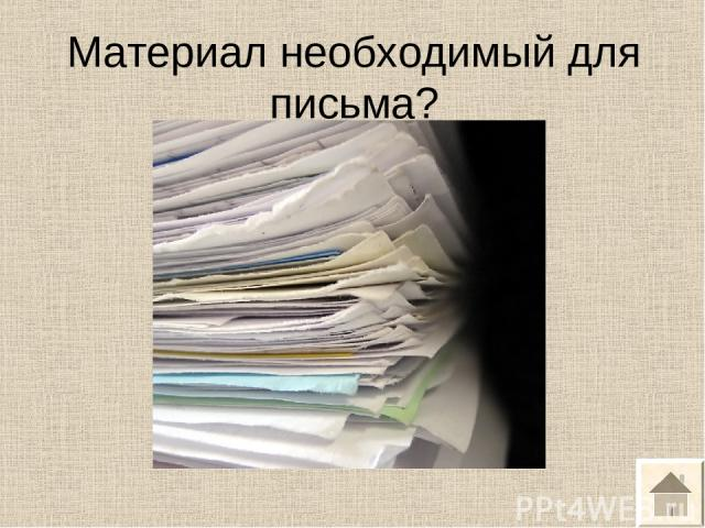 Материал необходимый для письма?