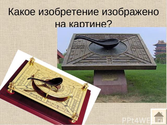 Какое изобретение изображено на картине?
