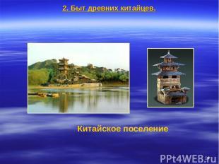 * Китайское поселение 2. Быт древних китайцев.