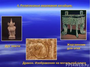 * Дракон. Изображение на могильной плите Дух земли Жертвенник для огня 4. Религи
