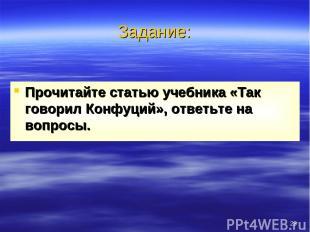 * Задание: Прочитайте статью учебника «Так говорил Конфуций», ответьте на вопрос