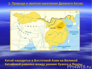 * Китай находится в Восточной Азии на Великой Китайской равнине между реками Хуа