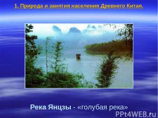 * Река Янцзы - «голубая река» 1. Природа и занятия населения Древнего Китая.