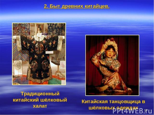 * Традиционный китайский шёлковый халат Китайская танцовщица в шёлковых одеждах 2. Быт древних китайцев.