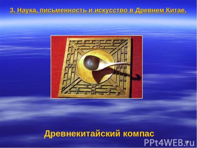* Древнекитайский компас 3. Наука, письменность и искусство в Древнем Китае.