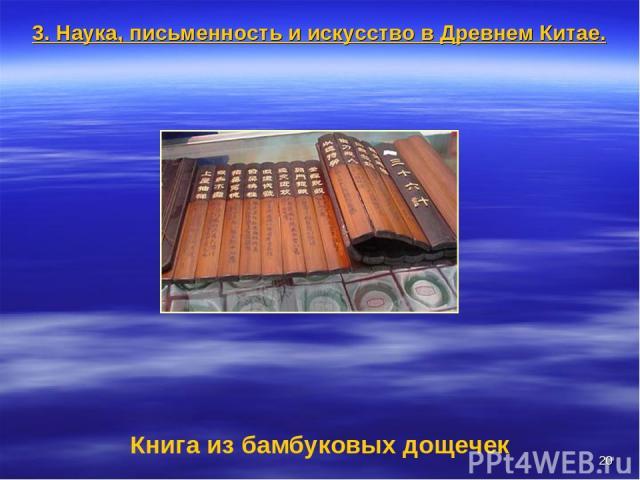 * Книга из бамбуковых дощечек 3. Наука, письменность и искусство в Древнем Китае.