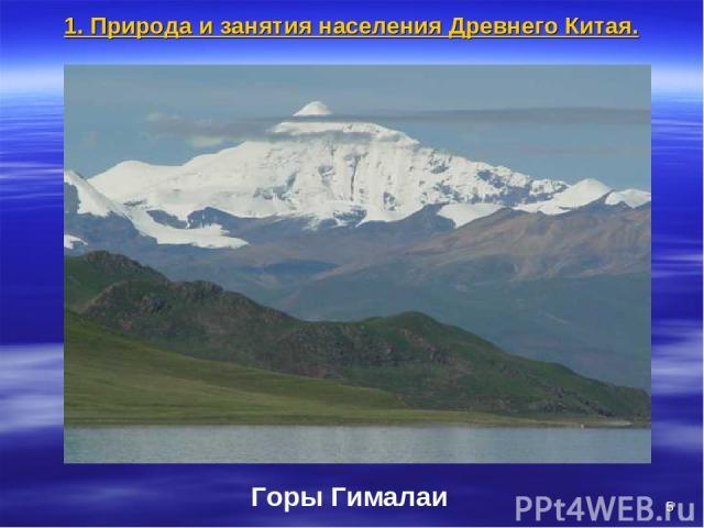 * Горы Гималаи 1. Природа и занятия населения Древнего Китая.