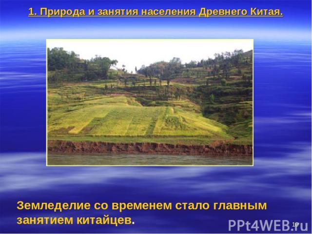 * Земледелие со временем стало главным занятием китайцев. 1. Природа и занятия населения Древнего Китая.