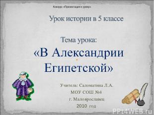 Учитель: Саломатина Л.А. МОУ СОШ №4 г. Малоярославец 2010 год Конкурс «Презентац
