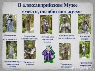 Талия-муза комедия Мельпомена муза трагедии Эрато-муза любовной поэзии Эвтерпа-м