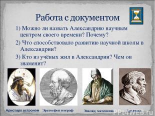 1) Можно ли назвать Александрию научным центром своего времени? Почему? 2) Что с