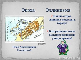 Какой остров защищал подходы к городу? Кто разметил места будущих площадей, улиц