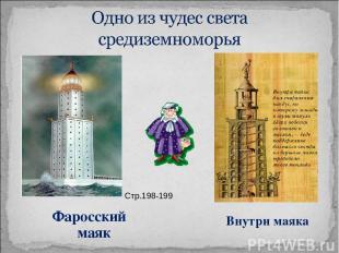 Фаросский маяк Внутри маяка Стр.198-199