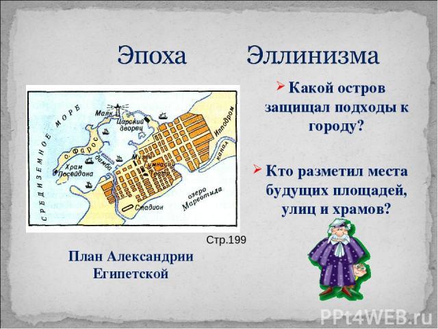 Какой остров защищал подходы к городу? Кто разметил места будущих площадей, улиц и храмов? План Александрии Египетской Стр.199