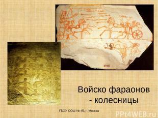 Войско фараонов - колесницы ГБОУ СОШ № 45, г. Москва ГБОУ СОШ № 45, г. Москва