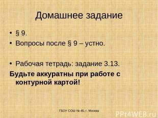 Домашнее задание § 9. Вопросы после § 9 – устно. Рабочая тетрадь: задание 3.13.