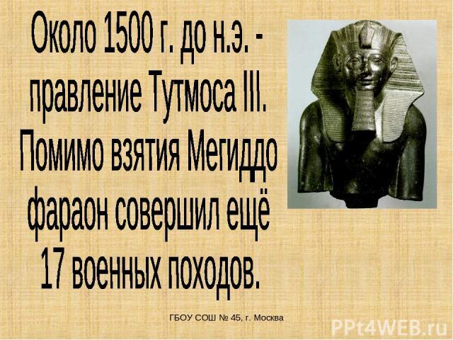 ГБОУ СОШ № 45, г. Москва ГБОУ СОШ № 45, г. Москва