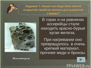 В горах и на равнинах ассирийцы стали находить красно-бурые куски железа. При на