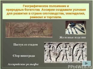 Пастух со стадом Сбор винограда Ассирийские рельефы Железные изделия Задание 8.