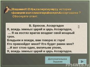 Дополнительное Задание Задание 9. Определите, кому принадлежала власть в Ассирии