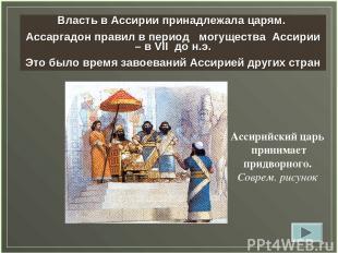 Ассирийский царь принимает придворного. Соврем. рисунок Власть в Ассирии принадл