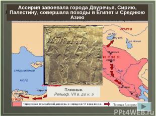 Задание 11. Определите, какие страны завоевала Ассирия к сер. VII в до н.э. Плен