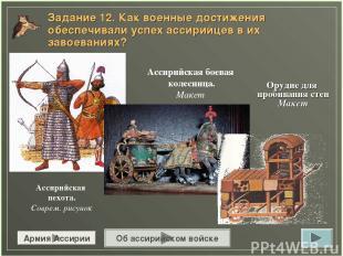 Ассирийская пехота. Соврем. рисунок Ассирийская боевая колесница. Макет Орудие д