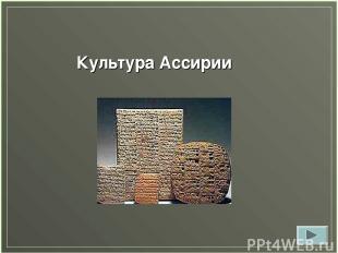 Культура Ассирии