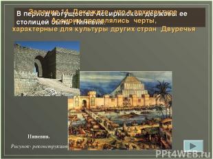 В период могущества Ассирийской державы ее столицей была Ниневия. Задание 14. До