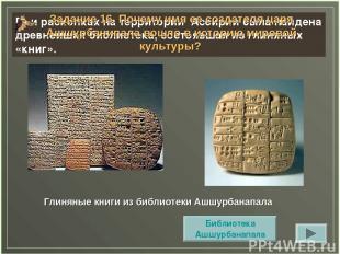 Глиняные книги из библиотеки Ашшурбанапала При раскопках на территории Ассирии б