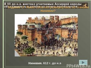 В VII до н.э. жестоко угнетаемые Ассирией народы объединились и напали на своего