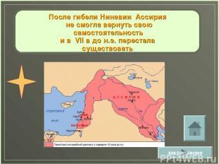 После гибели Ниневии Ассирия не смогла вернуть свою самостоятельность и в VII в