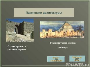 Памятники архитектуры Реконструкция облика столицы Стены крепости столицы страны