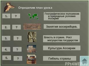 1. Определим план урока Занятия ассирийцев. 2. ? 3. 4. ? ? ? Географическое поло