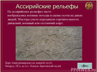 Ассирийские рельефы Царь Ашшурнацирапал на львиной охоте. Нимруд. IX в. до н.э.