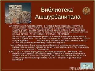 Библиотека Ашшурбанипала Библиотека царя Ашшурбанапала в Ниневии была обширной,