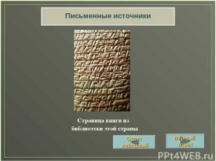 Страница книги из библиотеки этой страны Письменные источники Верный ответ Ответ