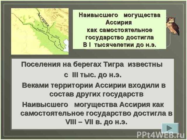 Поселения на берегах Тигра известны с III тыс. до н.э. Веками территории Ассирии входили в состав других государств Наивысшего могущества Ассирия как самостоятельное государство достигла в VIII – VII в. до н.э. Ассирия Задание 4. В каком тысячелетии…