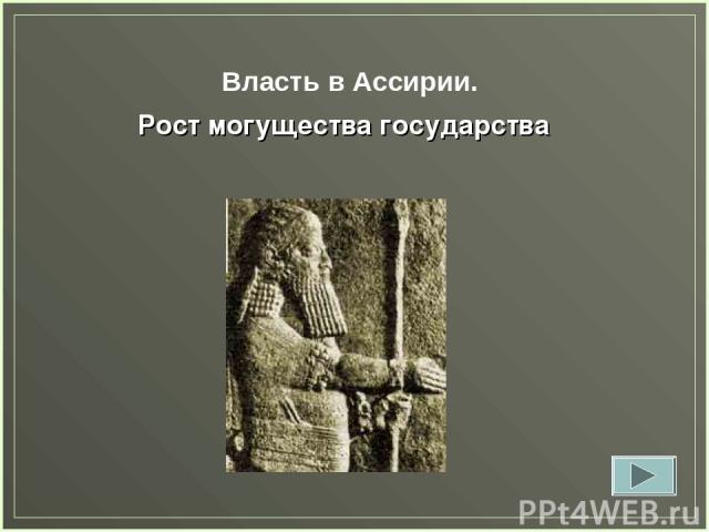 Власть в Ассирии. Рост могущества государства