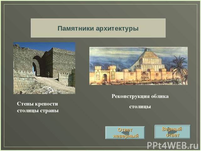 Памятники архитектуры Реконструкция облика столицы Стены крепости столицы страны Верный ответ Ответ неверный