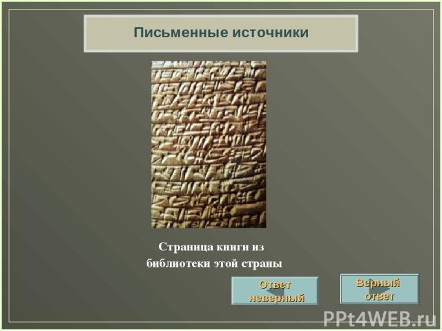 Страница книги из библиотеки этой страны Письменные источники Верный ответ Ответ неверный