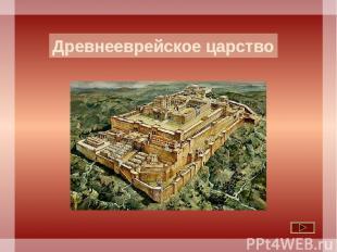 Древнееврейское царство